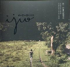 第一話 烏龜慢走 EP/ Di Yi Hua  Wu Gui Man Zou