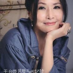 月曆頂頭的記號/ Yue Li Ding Tou De Ji Hao