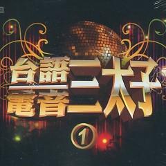 台語電音三太子1/ Tam Thái Tử Của Âm Nhạc Điện Tử Đài Loan 1 (CD4)