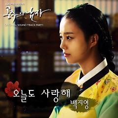 The Princess Man OST Part.1