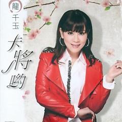 卡將呦/ Ka Jiang You