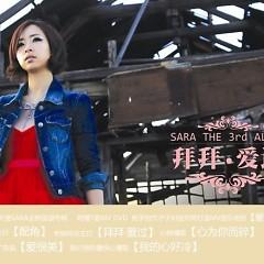 拜拜‧愛過/ Bai Bai - Ai Guo