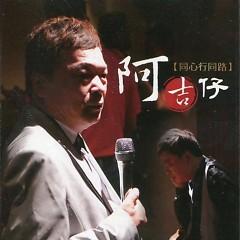 同心行同路/ Tong Xin Xing Tong Lu