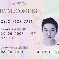 回香靖/ Homecoming