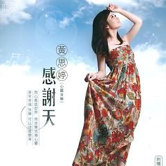 感謝天/ Gan Xie Tian