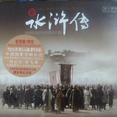 新水滸傳/ New All Men Are Brothers Tv Original Soundtrack (CD2)