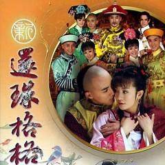 新還珠格格 電視原聲帶/ Ost – New My Fair Princess (CD1)