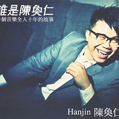 誰是陳奐仁/ Who Is Hanjin (CD1)