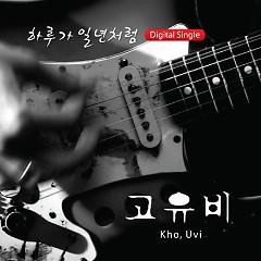 Haruga 1Nyeoncheoreom (하루가 1년처럼) - Kho Uvi