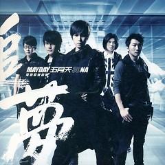 追夢3dna 電影原聲帶音樂/ Mayday 3dna Original Soundtrack (CD1)