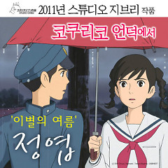 Break Up Of The Summer OST
