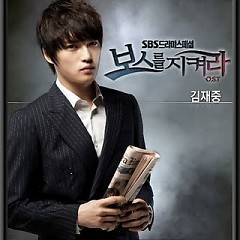 Protect The Boss OST Part.3