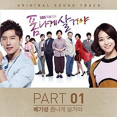 Live in Style OST Part.1  - Baek Ki Sung