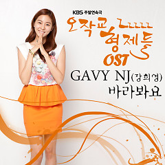 Oh Jak Kyo Brother OST Part.2