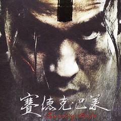 賽德克‧巴萊 電影原聲帶/ Seediq Bale Original Soundtrack (CD3)