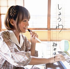 しょうわ (Showa)  - Momoi Haruko
