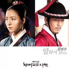 Deep Rooted Trees OST Part.3