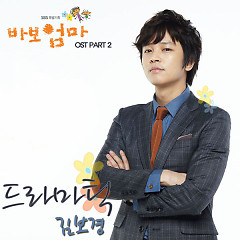 Dummy Mommy  OST Part.2