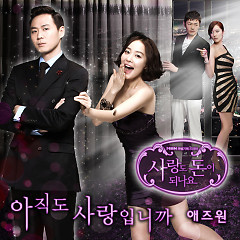 Can Love Become Money OST Part.1
