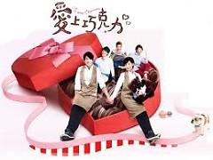 爱上巧克力OST/Ti Amo Chocolate OST