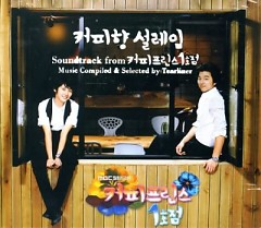 1st Shop of Coffee Prince OST Version 2 CD4