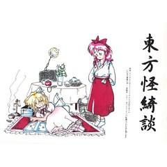 Touhou Kaikidan - Mystic Square (CD1)
