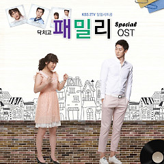 Shut Up Family OST Special