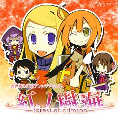 Kurenai no Jukai -forest of crimson-