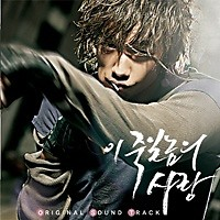 A Love to Kill OST Part.1