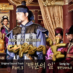 Great King's Dream OST Part.3
