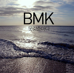Motgatchunmadi (못갖춘마디) - BMK