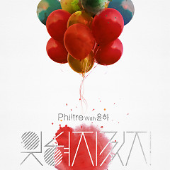 Philtre Scene # 1 - Philtre