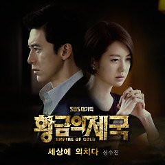 Empire Of Gold OST Part.4