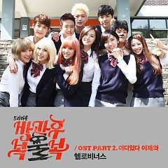 Afterschool Bokbulbok OST Part.2