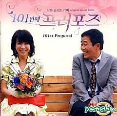 101st Pproposal (101 Lời Cầu Hôn) OST