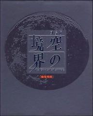 Kara no Kyoukai Vol 3 - Tsuukaku Zanryuu
