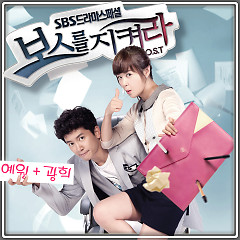 Protect The Boss OST Part.5