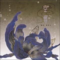 Utsusemi - Akiko Shikata