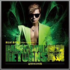 獅子吼 之 舞魂再現 冠軍Encore版 / Lion Roar - Dance Soul Returns Encore Edition - La Chí Tường