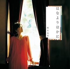 Hana Yori Hoka ni - Kumaki Anri
