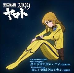 Hoshi ga Towa wo Terashiteru (feat. Aki Misato)  - Aira Yuuki