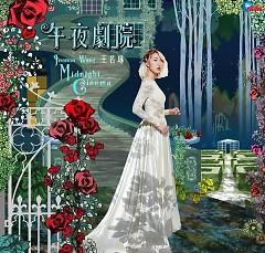 午夜剧院 / Midnight Cinema / Vở Kịch Lúc Nửa Đêm - Vương Nhược Lâm
