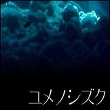 ユメノシズク (Yume no Shizuku)