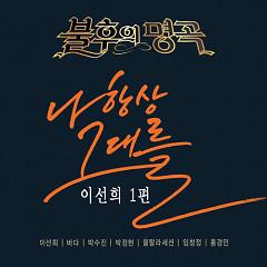 Immortal Song 2 (Lee Sun Hee Part.1)