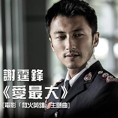 電影「救火英雄」主題曲 / Biệt Đội Cứu Hỏa OST - Tạ Đình Phong
