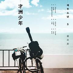 Dream (CD1) - Jaejooboys