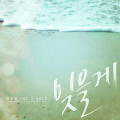 I'll Forget - Jung Jin Chul