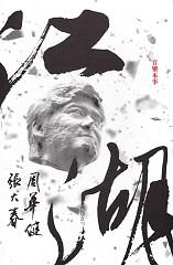 江湖 / Giang Hồ - Châu Hoa Kiện