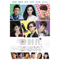 微時代 電視原聲帶 / Tình Yêu Thời Weibo OST - Various Artists