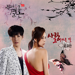 Greatest Marriage OST Part.2 - Cho Kyu Chan